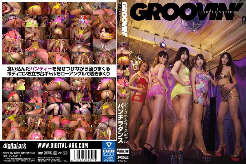 [GROO-032] groovin' BODY CONSCIOUS ボディコンお立ち台ギャル パンチラダンス