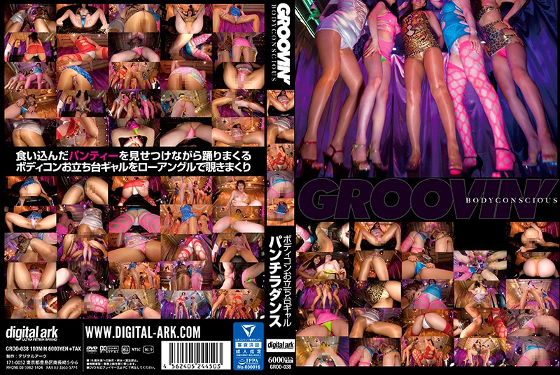 [GROO-038] groovin' BODYCONCIOUS 独占配信 葵紫穂 パンチラ その他フェチ