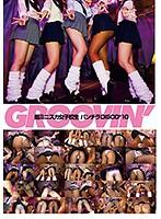 groovin' 超ミニスカ女子校生 パンチラDISCO10 ダウンロード