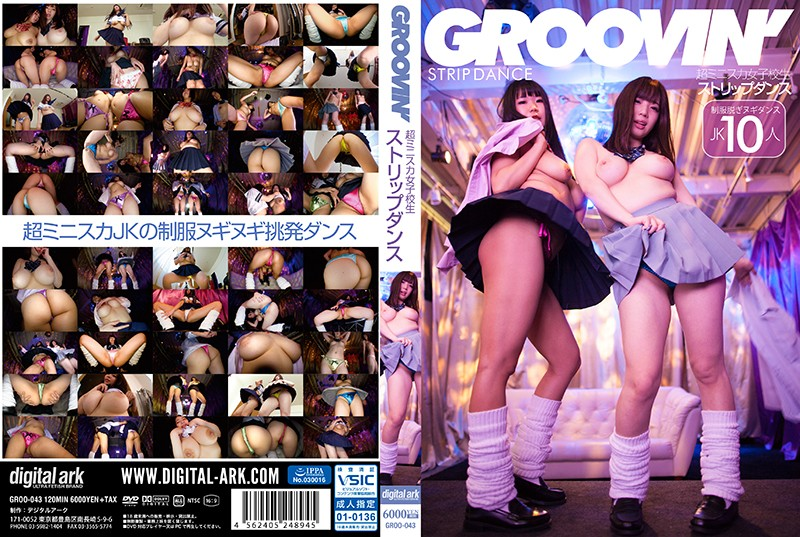 [GROO-043] groovin' 超ミニスカ女子校生 ストリップダンス