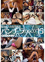 groovin' 超ミニスカ女子校生 パンチラDISCO15 ダウンロード