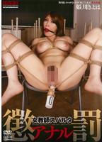「女教師スパルタ アナル懲罰 姫川きよは」のパッケージ画像