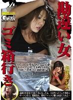 (grvd00001)[GRVD-001] 勘違い女ゴミ箱行き ダウンロード