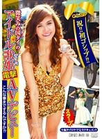 (gssh00001)[GSSH-001] 微笑みの国タイのアイドル歌姫 電撃 AVデビュー ダウンロード