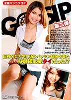(gssh00002)[GSSH-002] 超有名C大学に通うパッツン制服を着たお嬢様は変タイだった!? ダウンロード