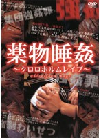 (gsvv001)[GSVV-001] 薬物睡姦 〜クロロホルムレイプ〜 ダウンロード