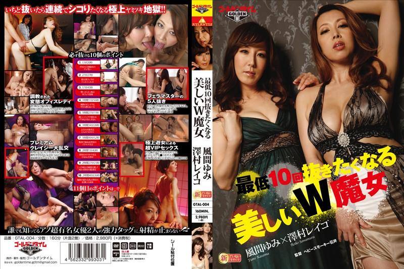CENSORED GTAL-004 最低10回抜きたくなる美しいW魔女 風間ゆみ 澤村レイコ, AV Censored
