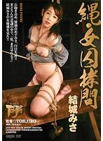 (gtj00015)[GTJ-015] 縄・女囚拷問 結城みさ ダウンロード