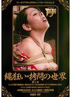 ゴールドTOHJIROレーベル・ベスト Vol.2 縄狂い・拷問の世界 第二章