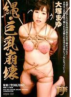 「縄・巨乳崩壊 大塚まゆ」のパッケージ画像