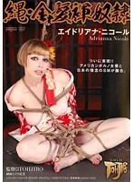 縄・金髪褌奴隷 エイドリアナ・ニコール