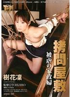 (gtj00026)[GTJ-026] 拷問屋敷 被虐の家政婦 樹花凜 ダウンロード