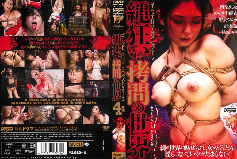 ゴールドTOHJIROレーベル・ベスト Vol.3 縄狂い・拷問の世界