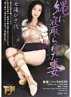 (gtj00035)[GTJ-035] 縄に寝取られた妻 七海ひさ代 ダウンロード