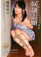 (gtj00036)[GTJ-036] TJ的プライベート調教 奴隷志願 篠宮ゆり ダウンロード