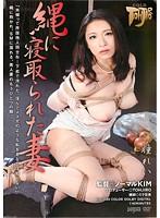 (gtj00040)[GTJ-040] 縄に寝取られた妻 瞳れい ダウンロード
