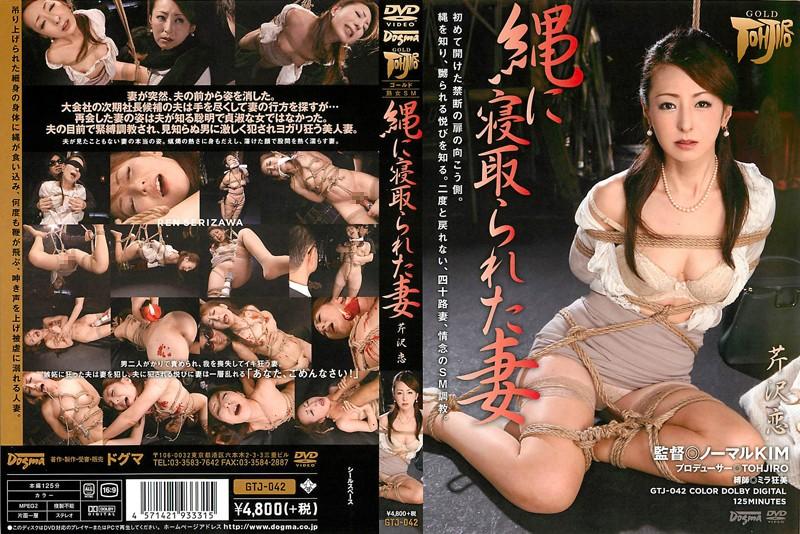 人妻、芹沢恋出演の調教無料熟女動画像。縄に寝取られた妻 芹沢恋