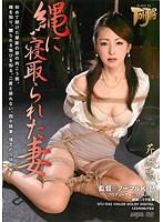 (gtj00042)[GTJ-042] 縄に寝取られた妻 芹沢恋 ダウンロード