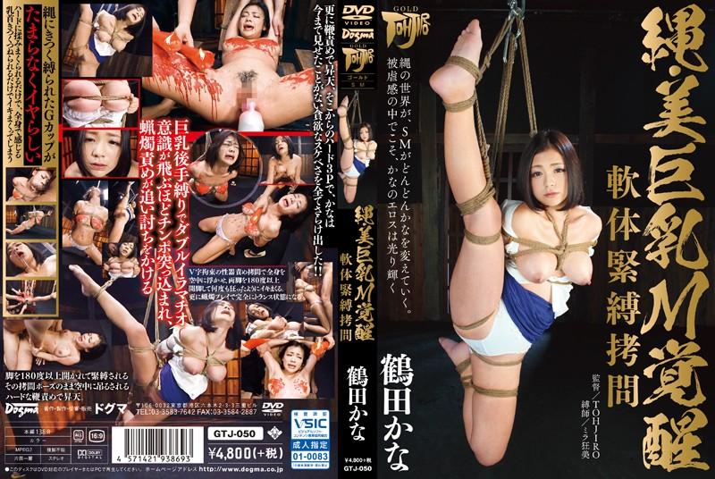 [GTJ-050] 縄・美巨乳M覚醒 軟体緊縛拷問 鶴田かな
