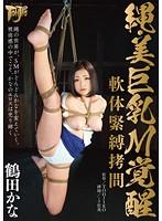 「縄・美巨乳M覚醒 軟体緊縛拷問 鶴田かな」のパッケージ画像