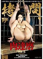 拷問・肉達磨 神納花 ダウンロード