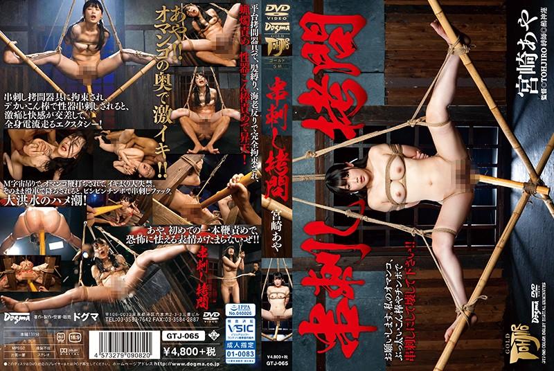彼女、宮崎あや出演の縛り無料動画像。串刺し拷問 宮崎あや