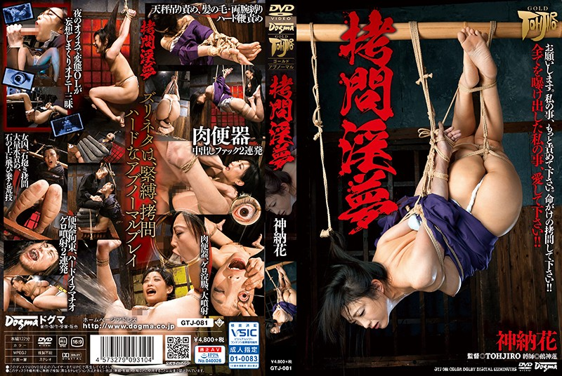 拷問淫夢 神納花のサンプル大画像
