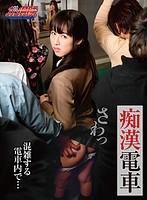 【VR】痴漢電車VR ダウンロード