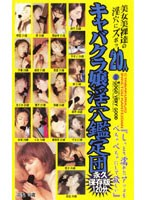 (gvg010)[GVG-010] キャバクラ嬢淫穴鑑定団 ダウンロード