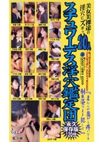 (gvg012)[GVG-012] スチュワーデス淫穴鑑定団 ダウンロード