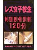 (gwk001)[GWK-001] 120分 レズ女子校生 1 ダウンロード