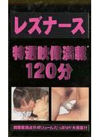 120分 レズナース ダウンロード