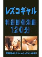 (gwk008)[GWK-008] 120分 レズコギャル 2 ダウンロード