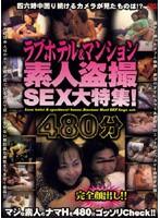 ラブホテル&マンション 素人盗撮SEX大特集! ダウンロード