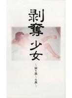 剥奪少女 〜第1章〜4章〜 ダウンロード