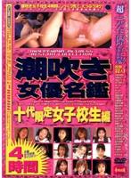 (gzbl002)[GZBL-002] 潮吹き女優名鑑 十代限定女子校生編 ダウンロード