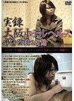 実録 大阪ホテルヘルス 本番面接の実態 みさお(21歳) ダウンロード
