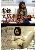 (h_001hth06)[HTH-006] 実録 大阪ホテルヘルス 本番面接の実態 あみ(21歳) ダウンロード