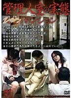 管理人室の実態 ○○○マンション
