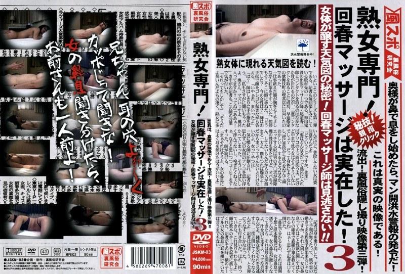 熟女のマッサージ無料動画像。熟女専門!