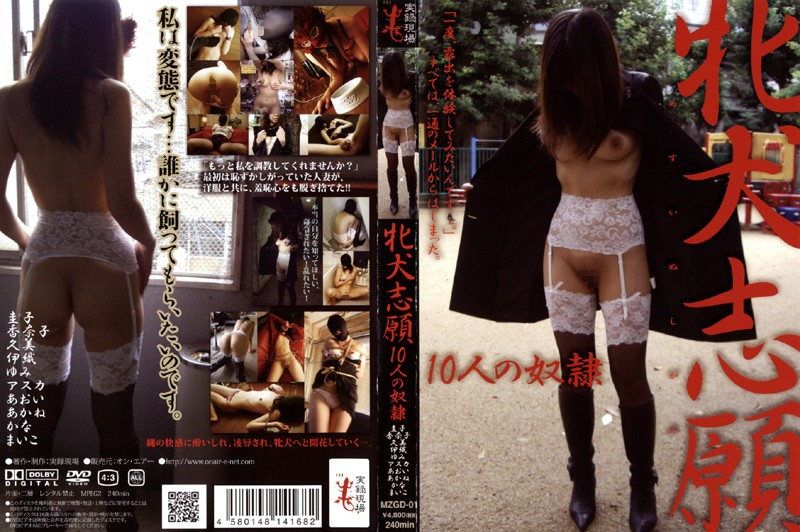 【野外緊縛無料動画】野外にて、人妻の緊縛無料熟女動画像。牝犬志願 10人の奴隷