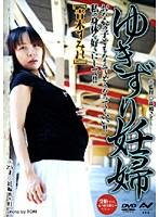 ゆきずり妊婦 おなかの子どもなんてどうなってもいい!! 私の身体を好きにして!![青木すみれ] ダウンロード