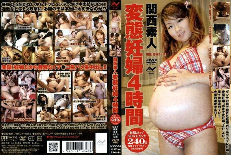 関西素人 変態妊婦 4時間
