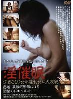 (h_001sim03)[SIM-003] 淫催眠 引きこもり女が淫乱女に大変貌 ダウンロード
