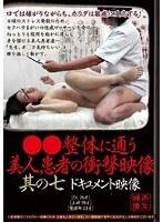 ●●整体に通う 美人患者の衝撃映像 其の七 ダウンロード