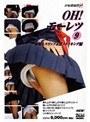 OH!モーレツ 9-制服&スリップ&黒ストッキング編-