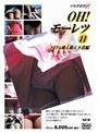 OH!モーレツ 11-メイド&萌え萌え下着編-