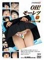 OH!モーレツ 12-ちっちゃな柄パン編-
