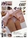 OH!モーレツ 19-ナース編-