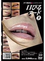 口びるヌード 9